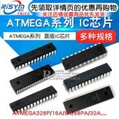 微控制器 IC芯片 32A 88PA 集成电路 ATmega328P ATMEGA16A图片