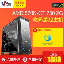 AMD870K绝地求生四核独显台式组装电脑主机DIY游戏整机吃鸡全套