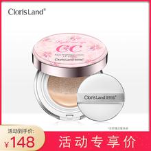ClorisLand/花皙蔻透亮气垫CC霜裸妆遮瑕补水隔离高保湿专柜正品