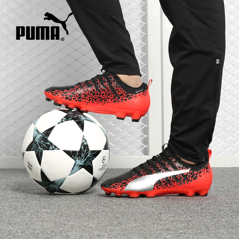 Puma/彪马正品 EVO POWER Vigor1 Graphic AG 男子足球鞋104192