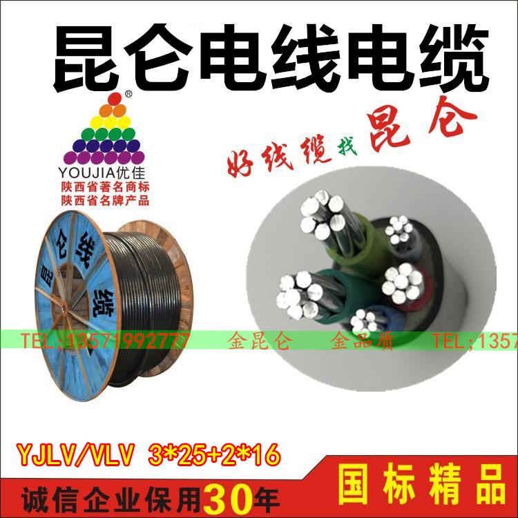 铝电缆5芯YJLV 4*16/25+1*10平方铝线 三相五线国标阻燃电力电缆