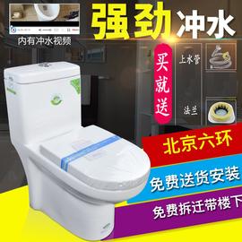 北京马桶虹吸超漩坐便器送货安装座便器支持货到付款买就送配件图片