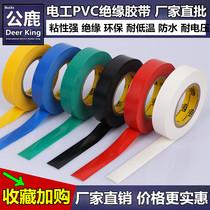防水防火胶带绿白黄蓝红黑PVC电工胶带耐磨阻燃无铅电气绝缘胶布