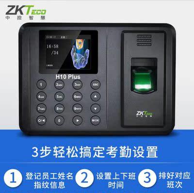 指纹考勤机指纹考勤机代打膜办公设备一体机器指纹机考勤机签到指