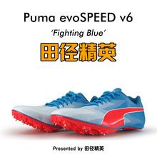 彪马新款 Puma evoSPEED Sprint v6 短跑钉鞋 田径精英