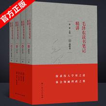 现货正版全4册毛泽东读书笔记精讲14册平装毛泽东读书人生毛泽东选集