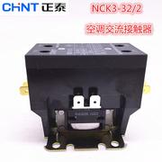 正泰交流接触器NCK3-25/32/2 32A 220V空调接触器AC220V 空调专用