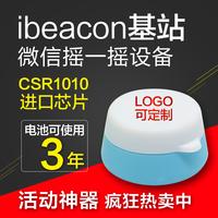 ibeacon蓝牙