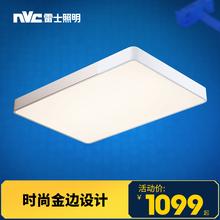 雷士照明LED客厅灯吸顶灯具现代简约卧室灯大气家用套餐组合灯饰
