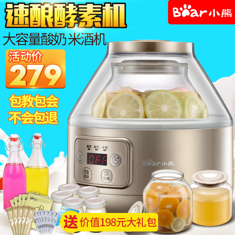 酸奶机小熊a20