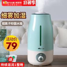 小熊加湿器家用静音卧室小型大雾量办公室桌面迷你空气室内香薰机