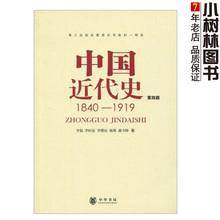李侃 自考专升本教材 历史学基础考研教材 中华书局出版社 中国近代史 1840 第四版 1919 现货