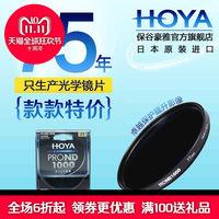HOYA 保谷 豪雅 77mmPRO ND1000减光镜密度镜 77mm/82mm 日本原装
