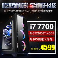 I7 7700/GTX1060 3G独显16G吃鸡电脑主机DIY组装游戏台式机全套