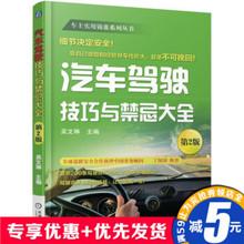 汽车驾驶技巧与禁忌大全第2版正版H吴文琳机械工业出版社9787111546900