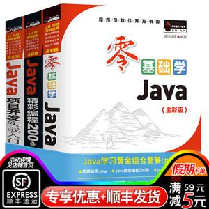 全新正版 零基础学Java+java项目开发+java精彩编程200例 Java从入门到精通java教程书籍零基础自学java高级程序设计java编程思想