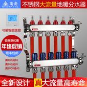 清尚不锈钢地暖分水器地热集水器壁挂炉暖气片流量计智能温控系统