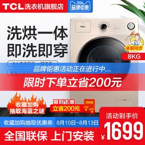 机罩极烘一体滚筒洗衣TCLXQG80-Q310DH