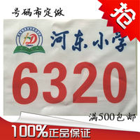 Customized number cloth Chunyao number cloth made to run marathon athletes number book number
