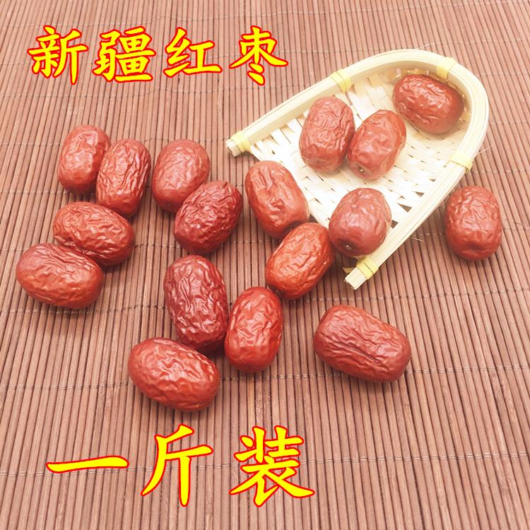 新疆特产红枣大枣子阿克苏灰枣1斤散装干果即食500克包邮484242