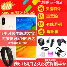 699到手价/6+128G版Xiaomi/小米 红米Note5 高配版全网通4G手机红米note5手机骁龙636 新品红米5红米note7pro