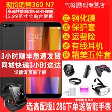 【稀缺6+128G享送套膜+耳机+智能手环/选手表】360 N7手机正品360手机n7 N7pro官方旗舰店官网新360n7 n7pro