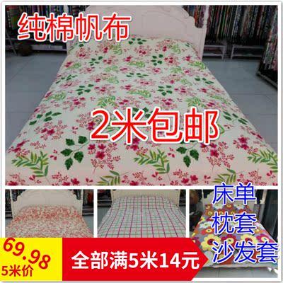 床单面料排行
