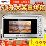 家宝德烤箱70升
