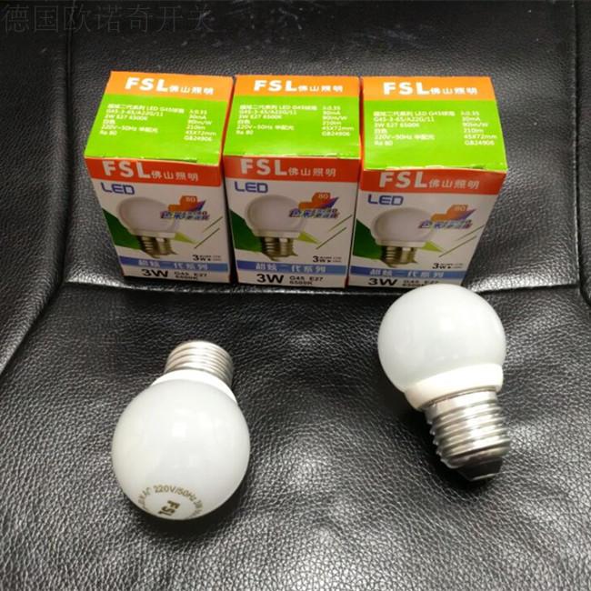 佛山照明LED灯泡超炫FSL光源3W5W螺口13W18W球泡正白光6500K暖白