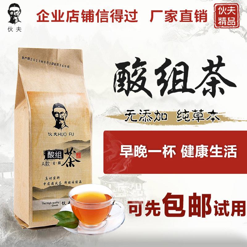 伙夫酸组菊苣栀子茶排降葛根酸茶清酸茶尿酸茶酸高双降高茶正品