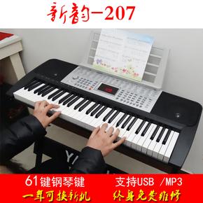 包邮 成人电子琴61键 新韵207钢琴键初学入门儿童u盘电子琴送琴罩