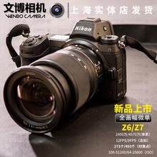 Z7全画幅微单 套机相机 单机 尼康 Nikon 全新国行