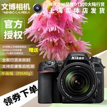 140套机 Nikon尼康d7500单机身全新高清旅游数码 入门级单反相机18
