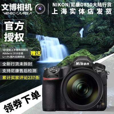 Nikon/尼康D850单机身24-70 VR套机全画幅单反专业数码照相机行货包邮