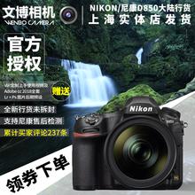 尼康D850单机身24 Nikon VR套机全画幅单反专业数码 照相机行货