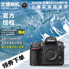 nikon尼康d810全新单机套机d810a单反高清数码相机机身专业全画幅
