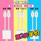 c苹果手机通用充电 加长2m一拖二合数据线3米2个安卓双头乐视type图片