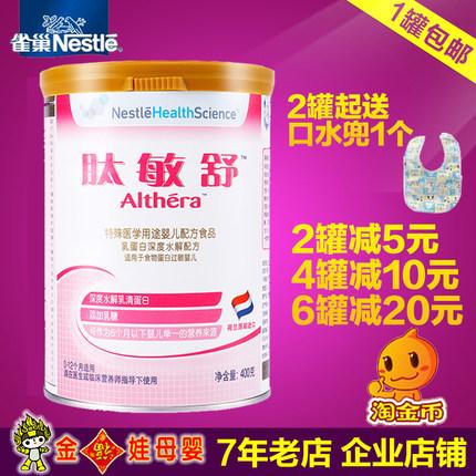 雀巢肽敏舒进口深度水解配方奶粉400g 牛奶蛋白过敏婴儿 口感好