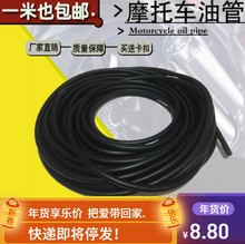 Motorcycle tubing antifreeze and corrosion resistant booster scooter gasoline delivery tube oil connection double hose fittings