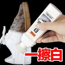 神器刷一擦白清洁剂白鞋 清洗液神奇去黄增白专用洗白去污 小白鞋