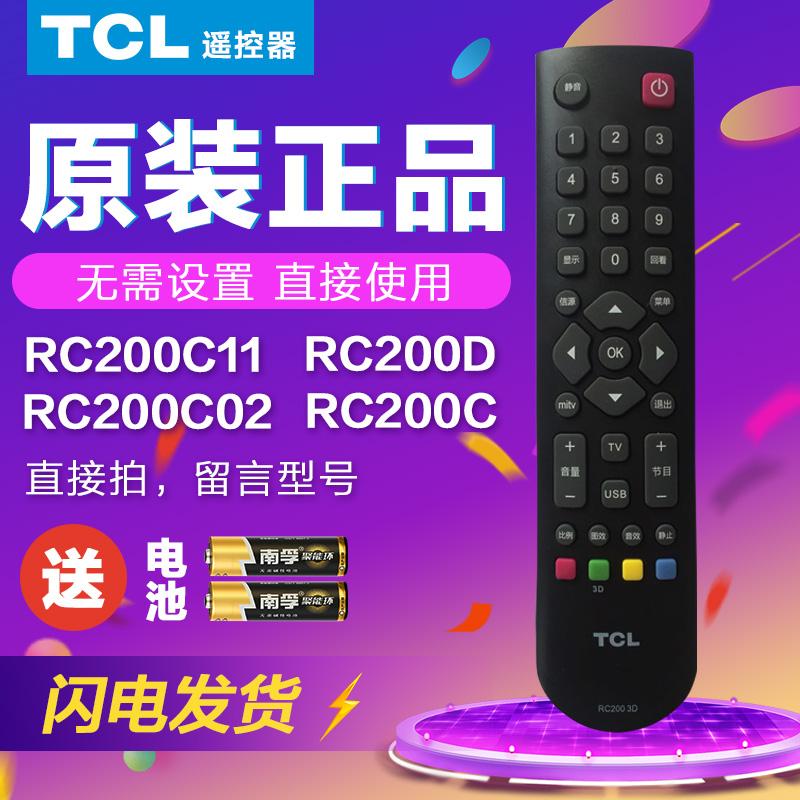 tcl王牌液晶電視機