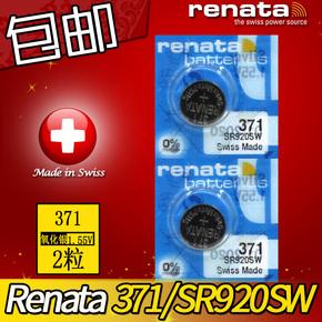 瑞士Renata纽扣371手表电池SR/LR920SW原装AG6电子通用进口包邮