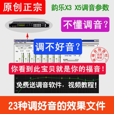 韵乐X3 X5效果器调音软件效果文件KTV预置模板调试参数送讲解教程