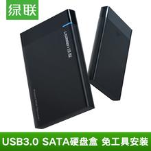 绿联移动硬盘盒2.5寸笔记本电脑台式机usb3.0外接SATA固态机械ssd