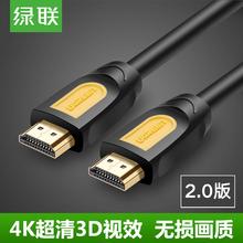 ?绿联hdmi线2.0版4K高清3d电脑电视机顶盒连接线ps4投影仪10米15米20米加长台式主机音视频线HDMI扁平高清线