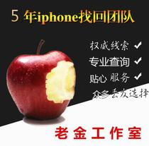 专业找回丢失苹果手机iPhone7被偷被盗丢了8sPlus查询6s服务老金