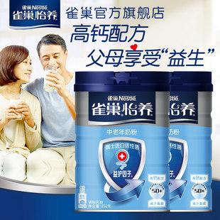 【旗舰店】雀巢怡养奶粉益护因子蓝罐中老年高钙奶粉850g*2听