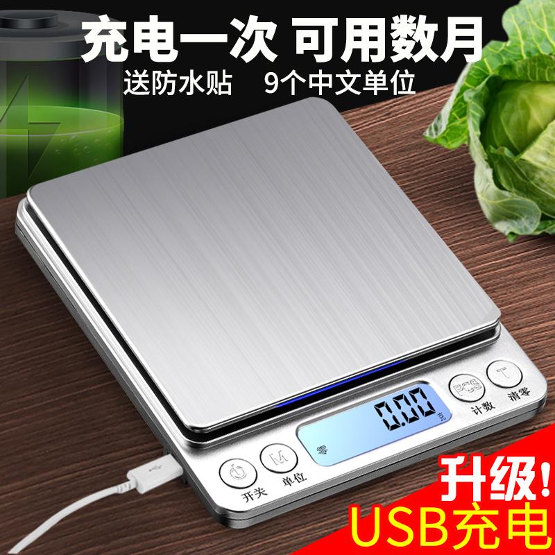 充電精準電子稱0.01g高精度廚房秤家用小型克數燕窩微型中藥材小