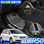 东风日产全包围丝圈汽车脚垫地毯式 大防水 日产启辰R50专用 改装图片