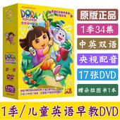 朵拉全集光盘儿童英语动画 爱冒险 朵拉DVD第一季 正版爱探险